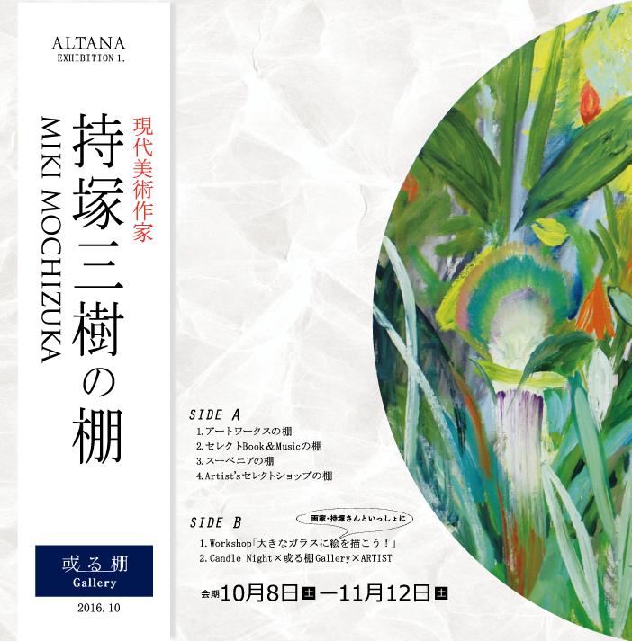或る棚Gallery EXHIBITION1.「現代美術作家 持塚三樹の棚」明日10/8~スタート