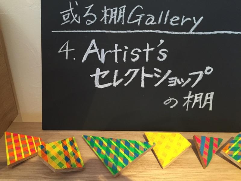 Artist'sセレクトショップの棚