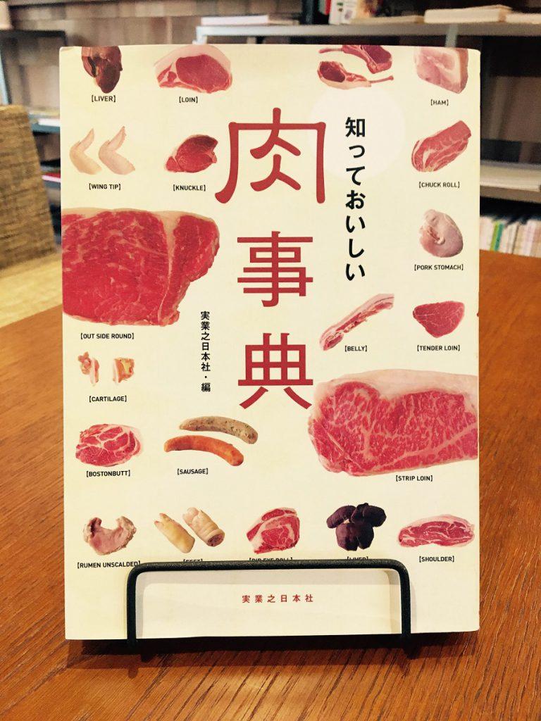 今日の1冊 「知っておいしい 肉辞典」