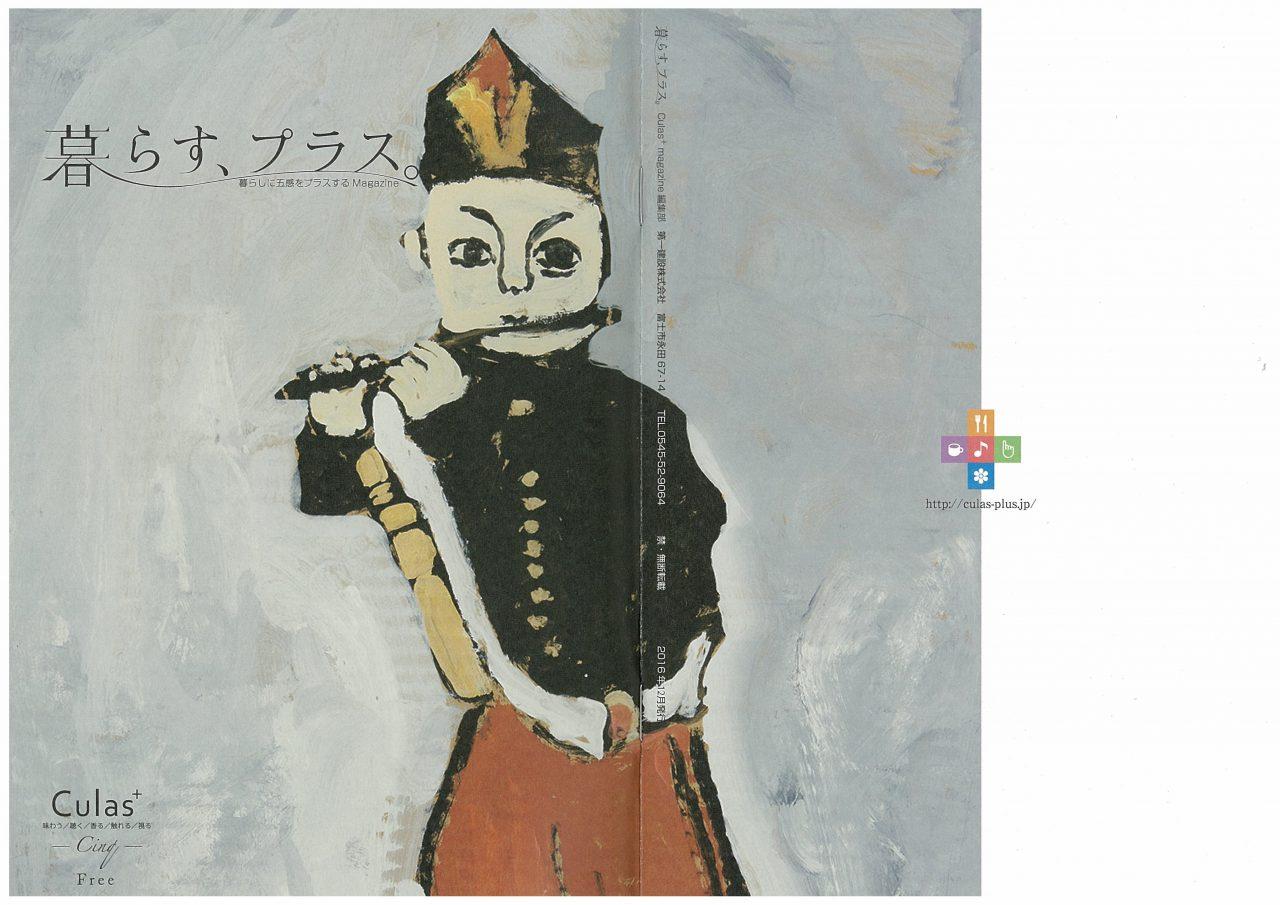 暮らす、プラス。マガジン最新刊5号発刊!