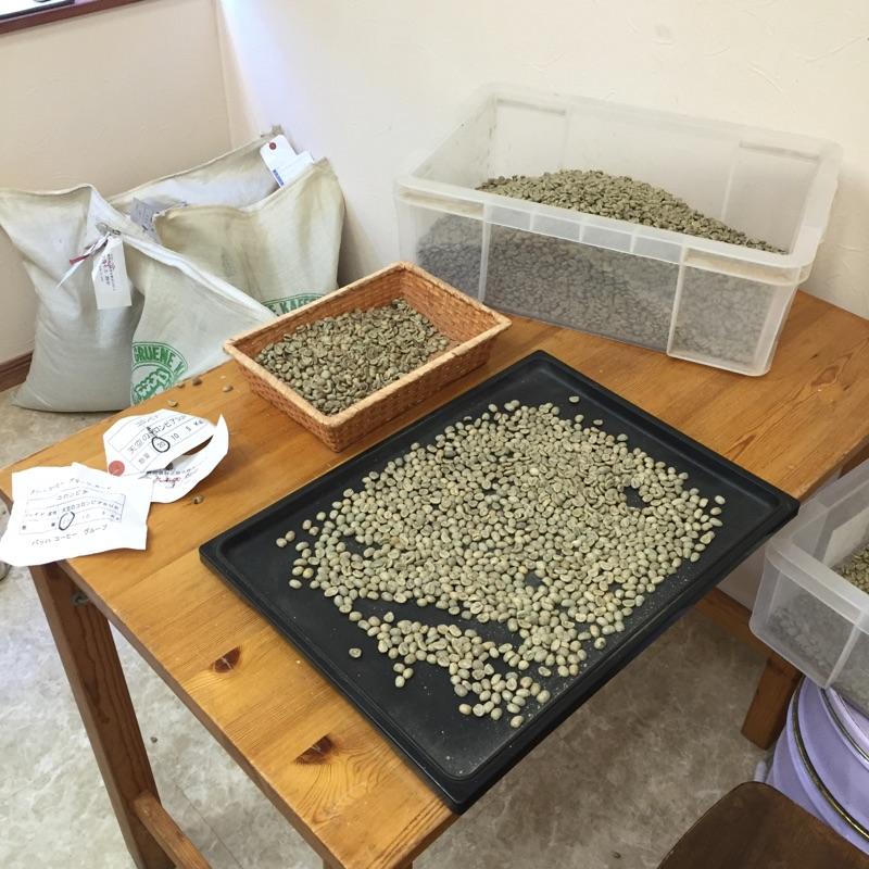 コスモスコーヒー焙煎前の豆