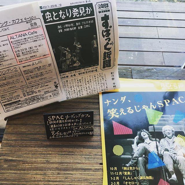 明日22日18:30〜アルタナカフェ開催SPAC(静岡県舞台芸術センター)リーディングカフェ!現在 8名さまの参加ご予約。若干名参加できます! SPAC俳優とおしゃべりをしたり、お茶を飲んだりしながら、演劇の台本を声に出して読んでみるリーディング・カフェは気軽にプチ演劇体験ができるSPACの人気企画! 読む台本はフランツ・カフカの『変身』 「会社員男性が、ある朝虫となって発見される」という、現実では考えられないお話です。この台本を、俳優ナビゲートのもと声に出して読んでみます。虫になってしまった主人公や、その周りの家族になりきってみませんか?みえなかった世界が見えてくるかもしれません!初めての方も大歓迎です!お気軽にご参加ください。 9/22(金)18:30~ ALTANA 住所:富士市永田67-14 ご予約電話:0545-52-9504 ご予約web : http://culas-plus.jp/concept/11051.html 参加費:1500円(ワンドリンク・お菓子付き)