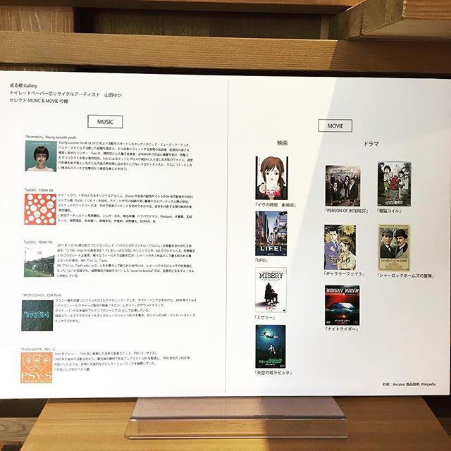 「山田ゆかの棚」の展示もいよいよ明日24日(日)まで! トイレットペーパーで作った繊細な作品や貴重な私物愛用品、山田さんがデザインした印刷物等色々とご覧いただけます。まだ見た事のない方は是非! 9/23sat.本日も11:00〜オープン! 11:00-15:30ランチタイム 11:00-17:00カフェタイム