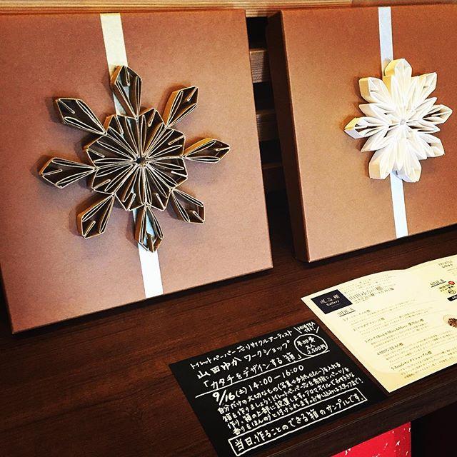 9/16sat.には或る棚Galleryの展示を開催中のトイレットペーパー芯リサイクルアーティストの山田ゆかさんによるワークショップ「カタチをデザインする箱」を開催します! 写真のような素敵な箱を作ることができますよ♪ 時間;14:00〜16:00 参加費;2,500円(MUGTEAブレンドティー付き) お申込み;TEL0545-52-9504またはコチラから→http://culas-plus.jp/concept/11023.html
