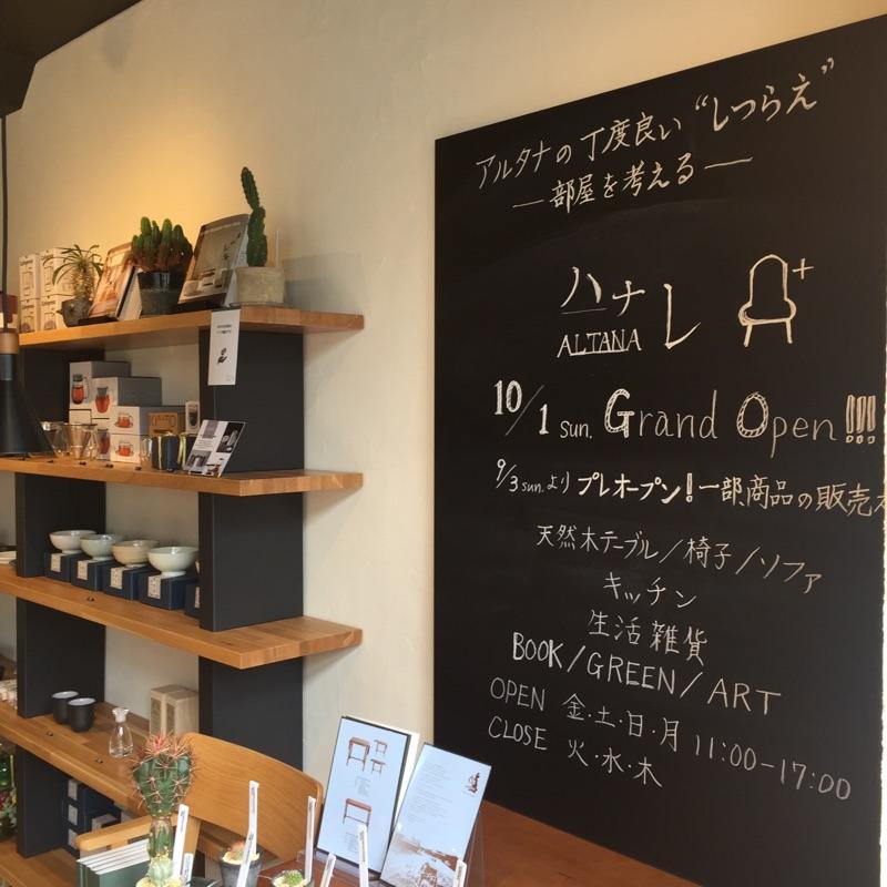 10/1(日)HANARE ALTANA ハナレ・アルタナがグランドオープン!!