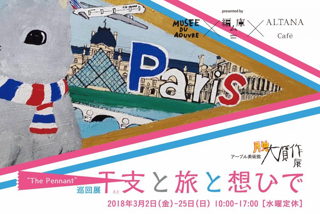 【Exhibition】3/2-3/25アーブル美術館×編ム庫×アルタナPresents「脱・大贋作展」Theペナント巡回展〜干支と旅と想ひで〜