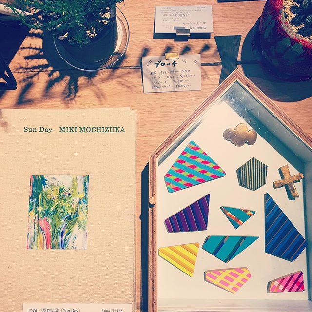 現代美術作家の持塚三樹さんの色彩に浸る。 持塚三樹作品集『Sun Day』2,800yen+TAX 持塚三樹 Blaues Blan ブローチ 木製 1,620yen+TAX〜 陶製8,500yen+TAX〜 ハナレアルタナの営業は金、土、日、月11:00〜17:00となります。 アルタナカフェのハナレHANARE- ALTANAアルタナの丁度良い「しつらえ」-部屋を考える-お店。天然木テーブル・チェア・ソファ・キッチン・生活道具雑貨・本・グリーン・アート 富士市役所北 アルタナカフェ向かいopen!0545-51-8700