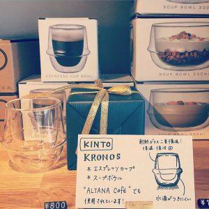 自分用にも、ちょっとした贈り物にも◎ KINTO KRONOS エスプレッソカップ 800yen+TAX スープボウル 1,300yen+TAX ハナレアルタナの営業は金、土、日、月11:00〜17:00となります。 アルタナカフェのハナレHANARE- ALTANAアルタナの丁度良い「しつらえ」-部屋を考える-お店。天然木テーブル・チェア・ソファ・キッチン・生活道具雑貨・本・グリーン・アート 富士市役所北 アルタナカフェ向かいopen!0545-51-8700