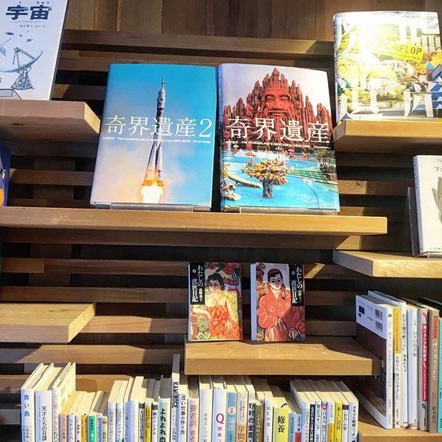 奇界遺産 アルタナカフェでお客様が手に取る機会の多い本! その名の通り世界の様々な変わった場所が紹介されています。見ていると本当にこんな場所があるのかと思わず行って見たくなりますよ! 10/19thu. 本日も11:00〜オープン! 11:00-15:30ランチタイム 11:00-17:00カフェタイム