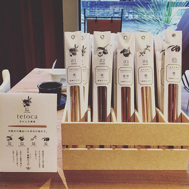 天然木の風合いを存分に味わう、お箸。 国内生産 蜜蝋仕上げ tetoca ・栗 ・柿 ・蜜柑 ・梅 ・桃 各800yen+TAX