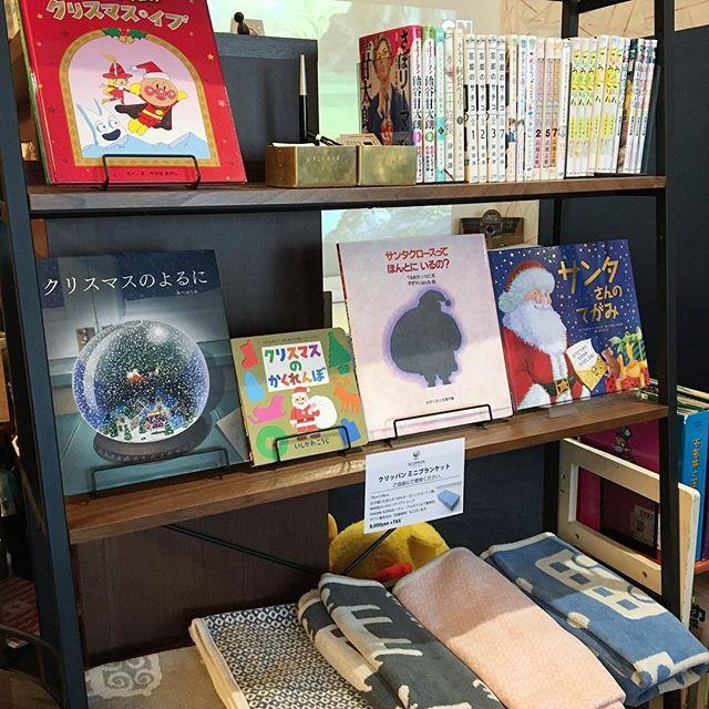 クリスマスの絵本ありますよ! 来店されて読んでいただく事はもちろん、絵本や本のレンタルも行っておりますのでお気軽にスタッフまでお声かけ下さい。 11/14tue. 本日も10:00〜オープン中! 10:00-17:00カフェタイム 11:00-15:30ランチタイム