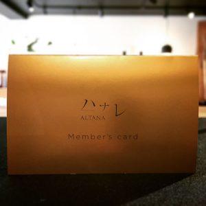ハナレアルタナのメンバーズカードはお持ちですか?1,000円のお買い物で1ポイントお付けします。20P、40P貯まりますと、プレミアムオリジナルグッズをご進呈させていただきます。お楽しみに!
