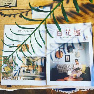 暮らしに花を咲かせるハイライフな情報マガジン『百花壇』No.27にハナレアルタナの紹介が掲載されました。Take Free 是非お手に取りください。