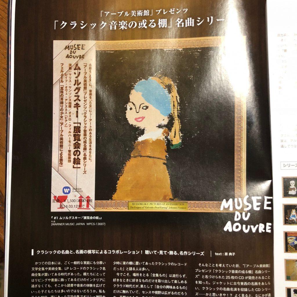 名曲CDシリーズにアルタナの名が!「アーブル美術館」プレゼンツ「クラシック音楽の或る棚」名曲シリーズ