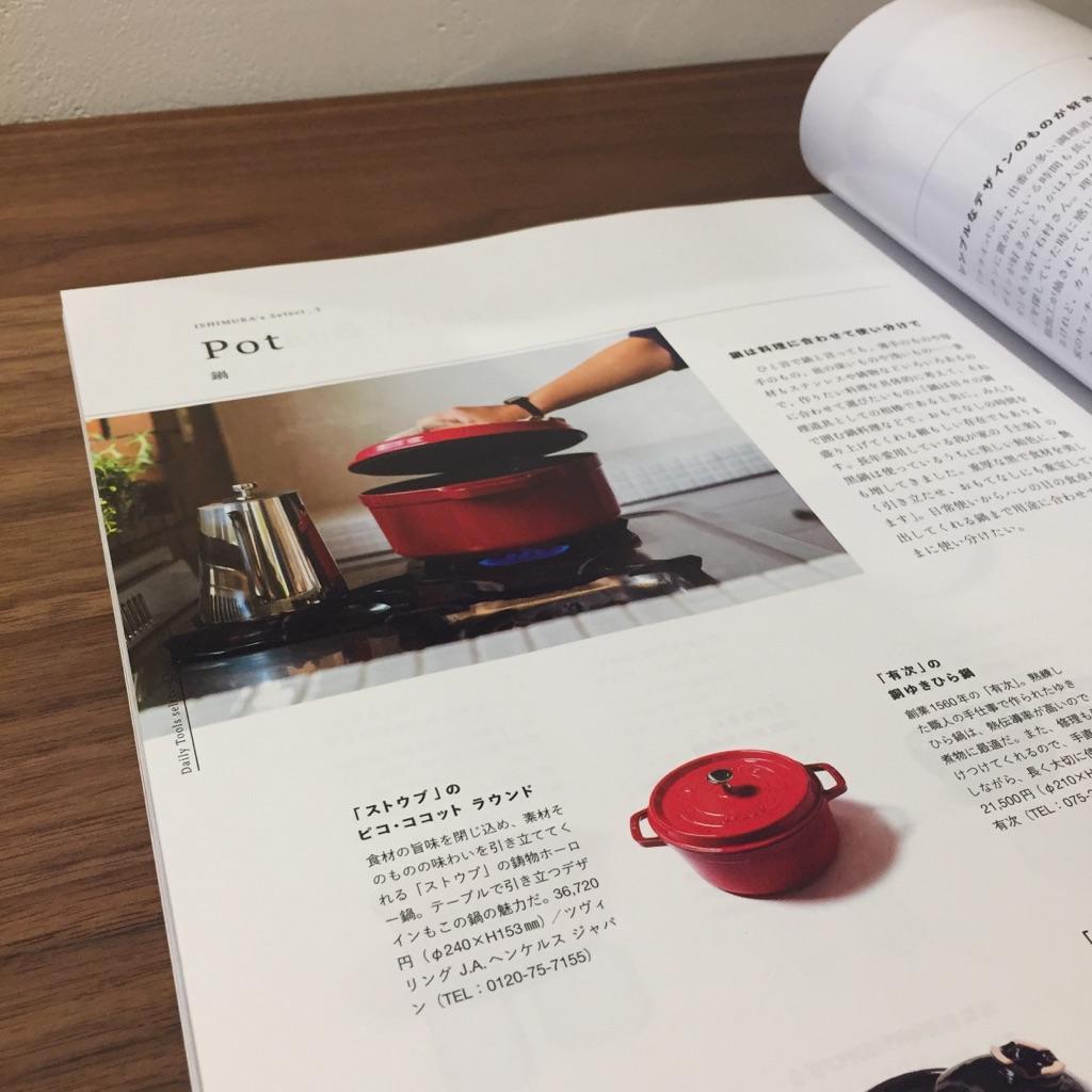 ストウブ ピコ・ココット ラウンド―『KURASHI』創刊号より