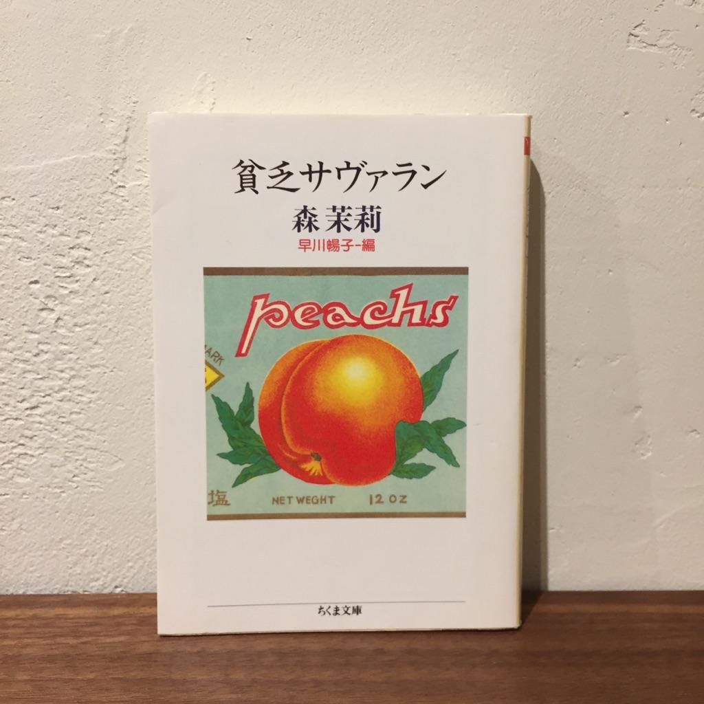 作家・森 茉莉ー『KURASHI』創刊号より