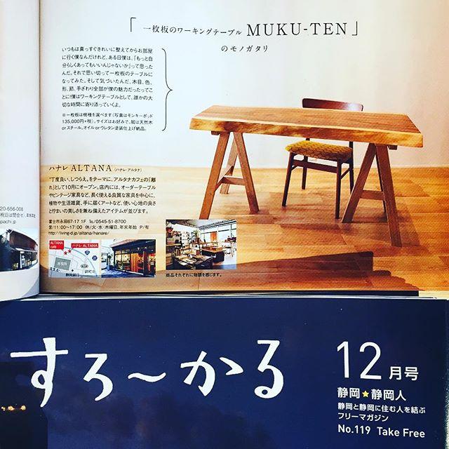 静岡と静岡に住む人を結ぶフリーマガジン『すろーかる』12月号にハナレアルタナが掲載されました。特集の「モノガタリを贈る。」の中で一枚板のワーキングテーブルMUKU-TENについて紹介していただいています。写真は、モンキーポッドの一枚板ですが、様々な樹種を取り揃えております。お気軽にお問い合わせください。