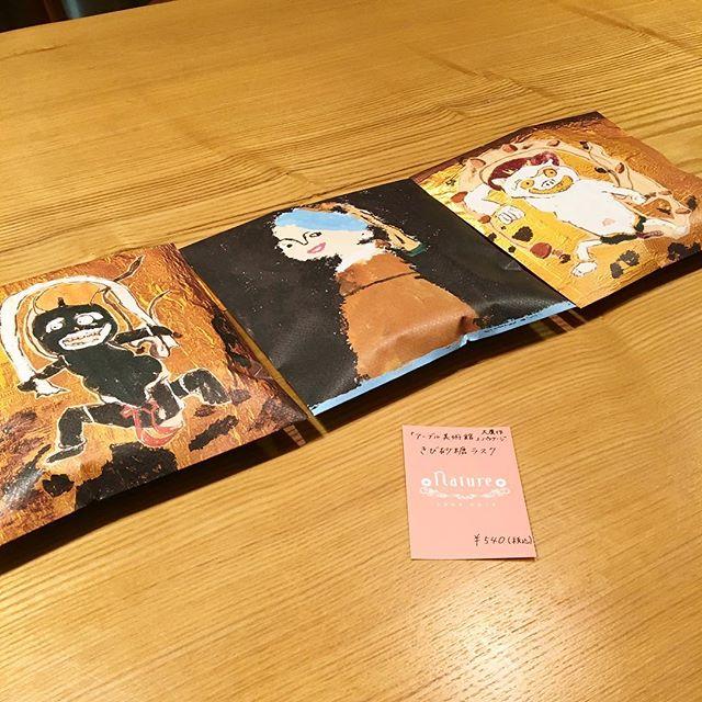 お土産にピッタリのアーブル美術館とナチュールさんのコラボ商品「きび砂糖のラスク」 ほんのり柔らかな甘みが後を引きます。 12/5tue. 本日も10:00〜オープン中! 10:00-17:00カフェタイム 11:00-15:30ランチタイム