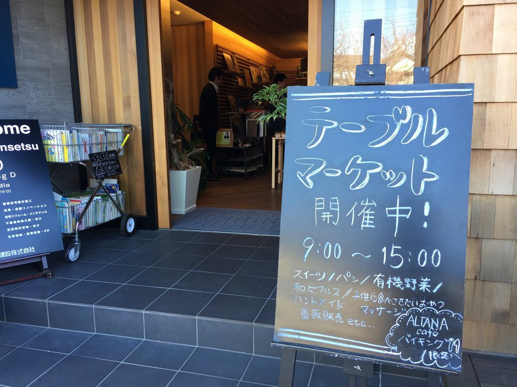 2.4(Sun.)ALTANA TABLE MARKET