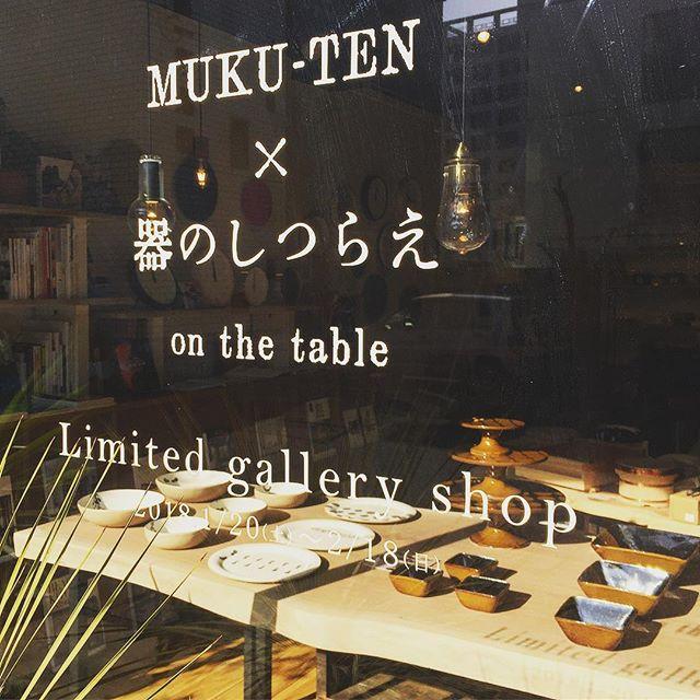 企画展「MUKU-TEN×器のしつらえ」Table1.陶芦澤のスリップウェアon一枚板MUKU-TENテーブル開催中です!2/18(日)まで常時、約60点のスリップウェアの器と多様な樹種の一枚板の天然無垢テーブルを展示販売いたします。