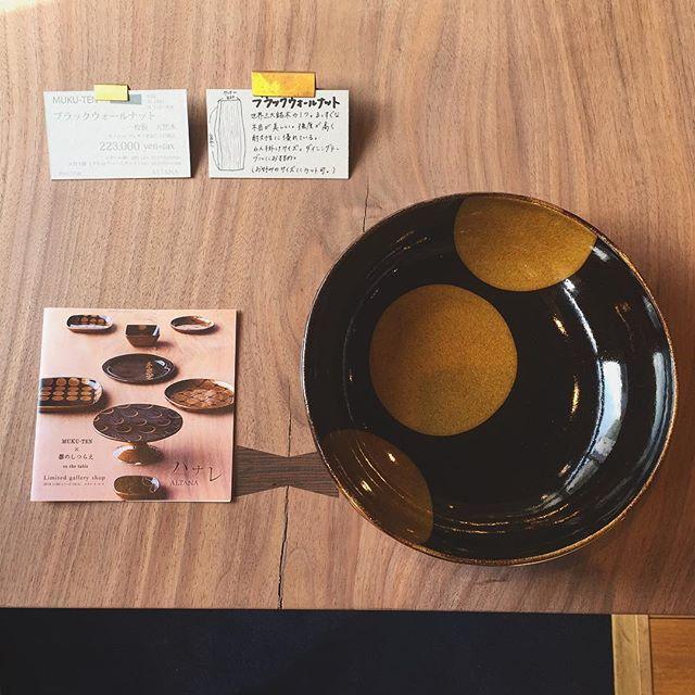 明日1/20(金)より企画展「MUKU-TEN×器のしつらえ on the table」Table1.陶芦澤のスリップウェア on 一枚板MUKU-TENテーブルがスタートします!天然木の風合いと相性ピッタリな今、話題のスリップウェア。この機会に是非、ご覧ください!2/18(日)まで器、テーブル共に展示販売いたします。