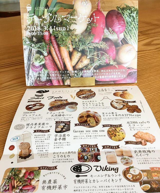 今週末3月4日(日)は 「テーブルマーケット」 開催日!! 無農薬の新鮮有機野菜をはじめ、県内で人気のパン屋さんや薔薇、アクセサリーの販売も行います。またアルタナテーブルマーケットでは初の「堀内果実園」のドライフルーツも登場! 旨味や栄養が凝縮されたフルーツはそのままで食べるのはもちろん、様々な料理などにもお使いいただけますよ(^^) 本日も10時よりオープン中です。