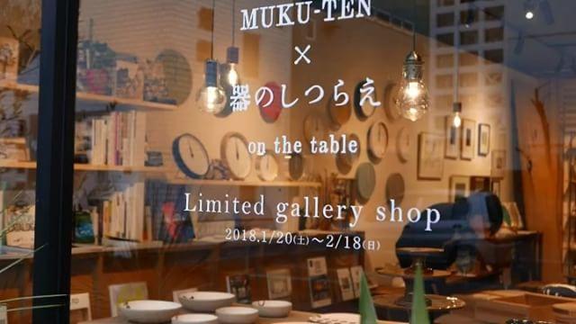 MUKU-TEN×器のしつらえ展 Table 1. 陶芦澤のスリップウェアon一枚板は、2/18(日)までの残り2日間です。この機会にぜひ、ご覧ください!
