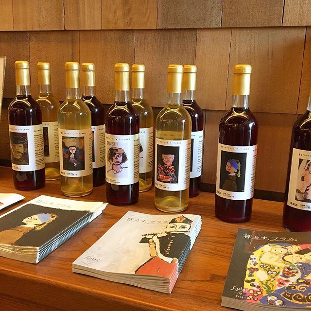 東京ワイナリーとアーブル美術館のコラボワイン! 赤は青森県鶴田町産のスチューベンを使ったやや辛口! 白は山形県置賜産のデラウェアを使ったにごりワイン! アーブル美術館さんへのコメント用紙にコメントを記入いただいた方には抽選を引いていただき当たりが出るとこちらのワインをプレゼント致します(^^) アルタナカフェは本日も10時よりオープンします! #