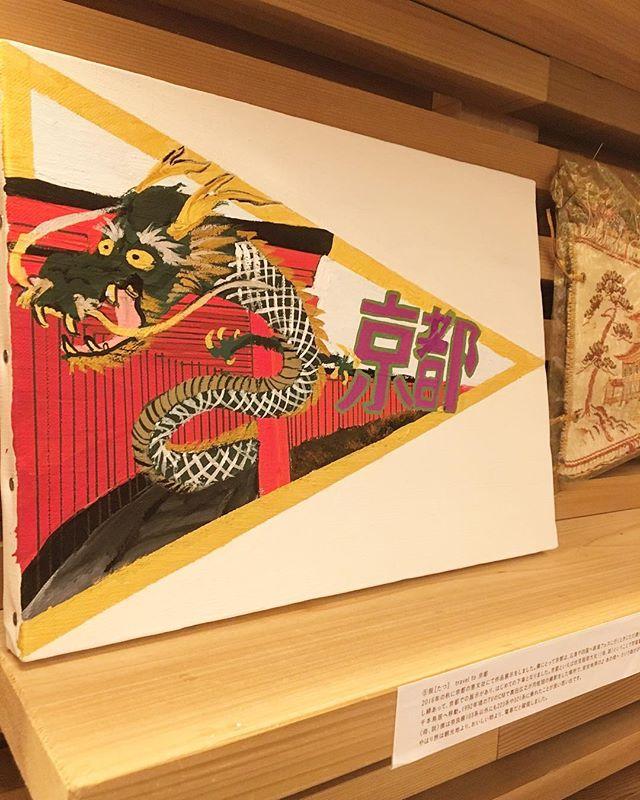 アーブル美術館 「干支と旅と想いで」 写真は干支の龍をモチーフにした作品! 場所は京都は伏見稲荷大社の千本鳥居で海外からの方も数多くいらっしゃる人気スポット! (^^) アルタナカフェは本日も10時よりオープンします! 明日3月14日(水)は定休日、翌15日(木)は臨時休業となります?