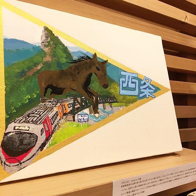 アーブル美術館 「干支と旅と想いで」 写真は干支の馬をモチーフにした作品! 躍動感のある馬が電車をまたいでいる構図が印象的です(^^) アルタナカフェは本日も10時よりオープン中!