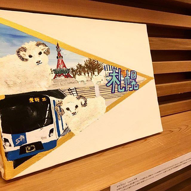アーブル美術館 「干支と旅と想いで」 写真は干支の羊をモチーフに札幌を描いた作品 ! 干支と旅と想いでのアーブル美術館のイベントも残す所1週間となりました。この機会に是非作品を見にいらしてくださいね(^^) アルタナカフェは本日も10時よりオープン中!