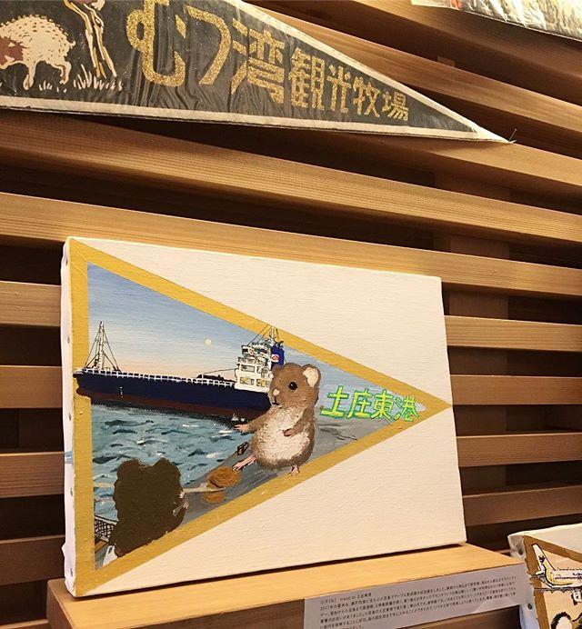 アーブル美術館 「干支と旅と想いで」 写真は干支のねずみをモチーフにした作品!ねずみがちょこんとすわっている姿が何とも可愛らしいです(^^) 土庄東港は香川県小豆郡土庄町にある港。土庄町は手延べそうめんが有名なんだそうです。 アルタナカフェは本日も10時よりオープン中です。