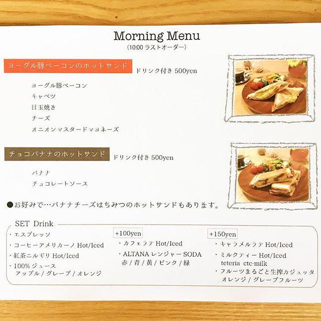 本日は8:00-10:00 朝カフェの日! 朝霧ヨーグル豚ベーコンのホットサンドとチョコバナナのホットサンドからお選びいただけます。 10:00からはアルタナカフェカフェ通常営業です(^^)