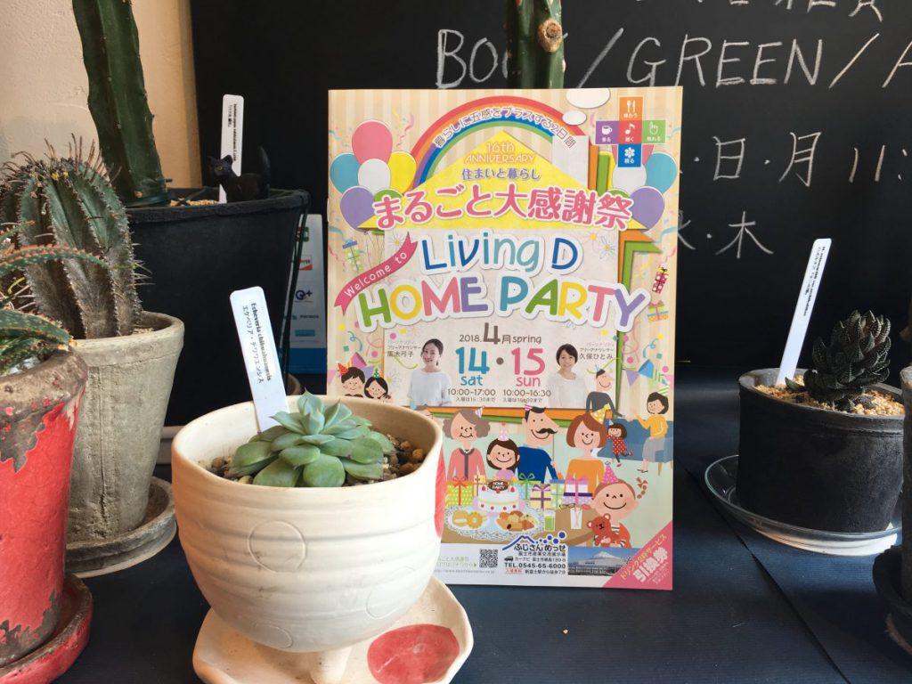 【イベント出展】4月14日(土)15日(日)まるごと大感謝祭