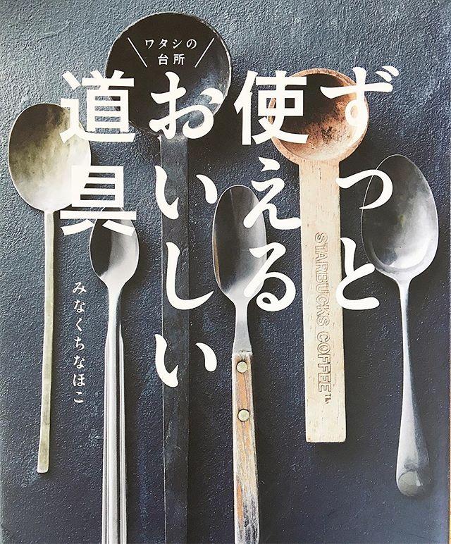 「ずっと使えるおいしい道具」 調理や食事の手助けをしてくれる様々な道具! お気に入りや使い易い道具があると料理も楽しくできちゃいます! この中で紹介されているオクソーのプレシジョントングは軽くて物がつかみやすく、さらには柔らかい物をはさんでも型くずれしにくいんです。 私も使った事がありますが手にしっくりと馴染み細かい作業も苦にならない便利なトングでしたよ^ ^ アルタナカフェは本日も10時よりオープンします!