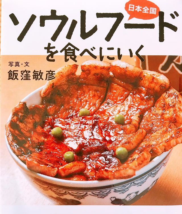 「ソウルフードを食べにいく」 見ているだけでお腹がへってきます(泣) 日本全国様々な場所のソウルフードが紹介されていますよ(^^) 写真は帯広の豚丼 甘辛いタレと豚肉の旨味、脂の甘みが一体となって驚くほどご飯が進む逸品! 北海道に行った際には是非食べてみてくださいね!! アルタナカフェは本日も10時よりオープン中です。