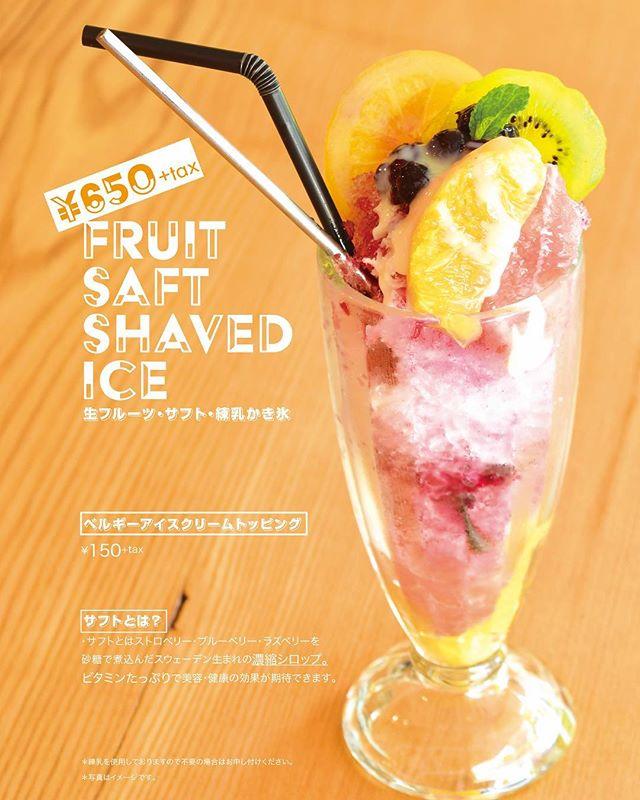 明日からの新メニュー 生フルーツにサフトシロップと練乳のかき氷 肉厚Libbeyのパフェグラスで、暑い日のクールダウンとビタミン補給にどうぞ! ¥650yen+tax バニラアイストッピング ¥150yen+tax