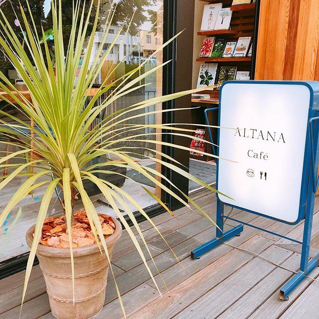 暖かくなって周りの植物も元気になってきました! カフェの花壇ではバジルとミントを植えていますが毎日成長が楽しみです( ^ω^ ) アルタナカフェは本日も10時よりオープン中!