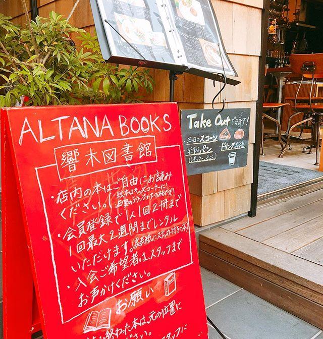 スコーン・ドリンク各種テイクアウト出来ます! お出かけの前にランチやカフェをご利用の後にいかがですか(^^) またアルタナカフェにある本、絵本は無料で貸出も行なっております。 ご希望の方はカフェスタッフまでお気軽にお申し付けください。 アルタナカフェは本日も10時から17時までのオープンです。
