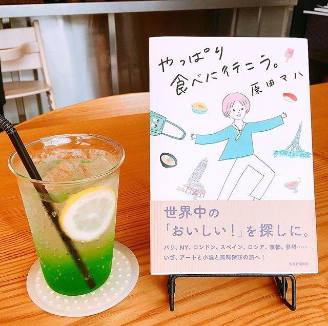 「やっぱり食べに行こう」 日本はもとより世界の様々な食物(飲み物)を地域の特色等交えながら紹介されています! レンジャーソーダはグリーンアップルをセレクト! 暑い日にはピッタリですよ(^^) 本日も10時から17時までのオープンです。