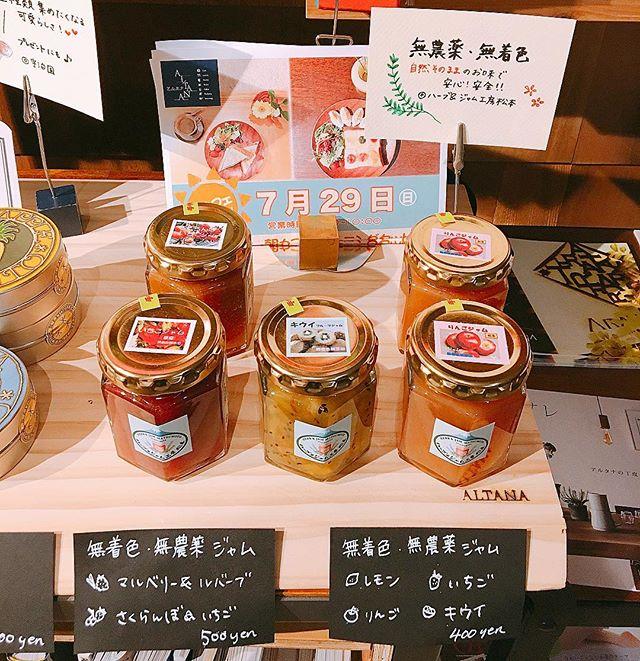 ハーブ&ジャム工房松本の ジャム! 無農薬の果実を使い優しい甘さのジャムはトーストだけではなく料理にも使えますよ(^^) アルタナカフェは本日も10時から17時までのオープンです。