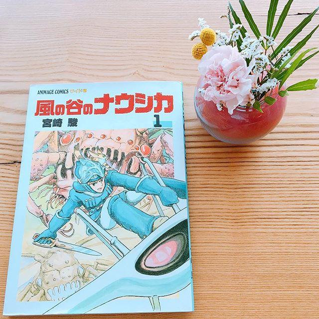 ナウシカあります! 言わずと知れた宮崎駿監督の 「風の谷のナウシカ」 映画はテレビで再放送もされているので皆さんも1度はご覧になった事があるのではないでしょうか? 実は映画のストーリーには続きがあるんです。 マンガにはその後のストーリーも描かれているので興味のある方はぜひ(^^) アルタナカフェは本日も10時から17時までのオープンです。 明日8月15日と16日は店休日となります。