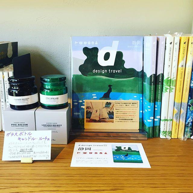 『d design travel 』ございます!D&DEPARTMENT PROJECTが「デザインの目線で旅をしよう!」をテーマに制作している日本各地のガイドブック。 特に『d design travel SHIZUOKA増補改訂版』は知る人ぞ知る、第一建設発行フリーマガジン『暮らす、プラス。Vol.5』の付録付き!! ぜひ、お手に取りください。 『d design travel SHIZUOKA増補改訂版』1,900yen+tax