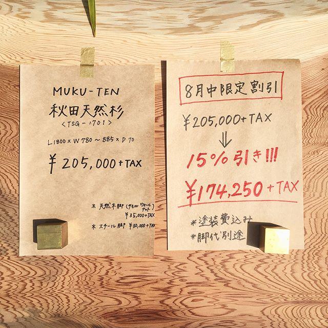 MUKU-TEN 「秋田天然杉一枚板」8月限定特別割引きいたします!! 通常¥205,000+TAX︎15%OFF︎¥174,250+TAX ◆8/13(月)は夏季休業をいただきます。14(火)〜16(木)は定休日。8/17(金)より通常営業いたします。 ご不便をおかけしますが、よろしくお願いいたします。