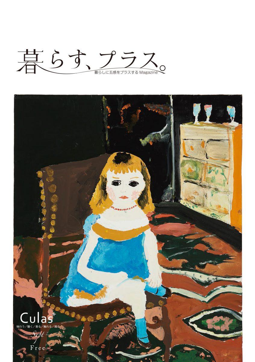 暮らすプラスMagazine