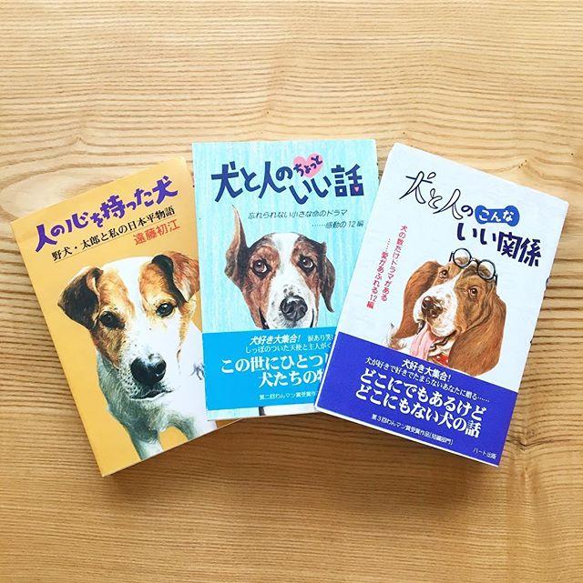 「犬と人のこんないい関係」 「犬と人のちょっといい話」 「人の心を持った犬」 どの話も心がほっこりするいい話ばかり! アルタナカフェは本日も10時から17時までのオープンです。