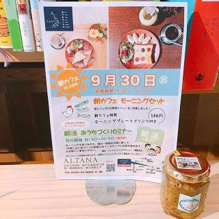 明日9月30日は「朝カフェ」 の日! ヨーグル豚ベーコンを使ったホットサンドサンドと様々な味が楽しめるジャムパレードのトーストからお選びいただけます(ジャムは無農薬・無着色のハーブ&ジャム工房松本さんのジャムを使用) アルタナカフェは本日も10時から17時までのオープンです。