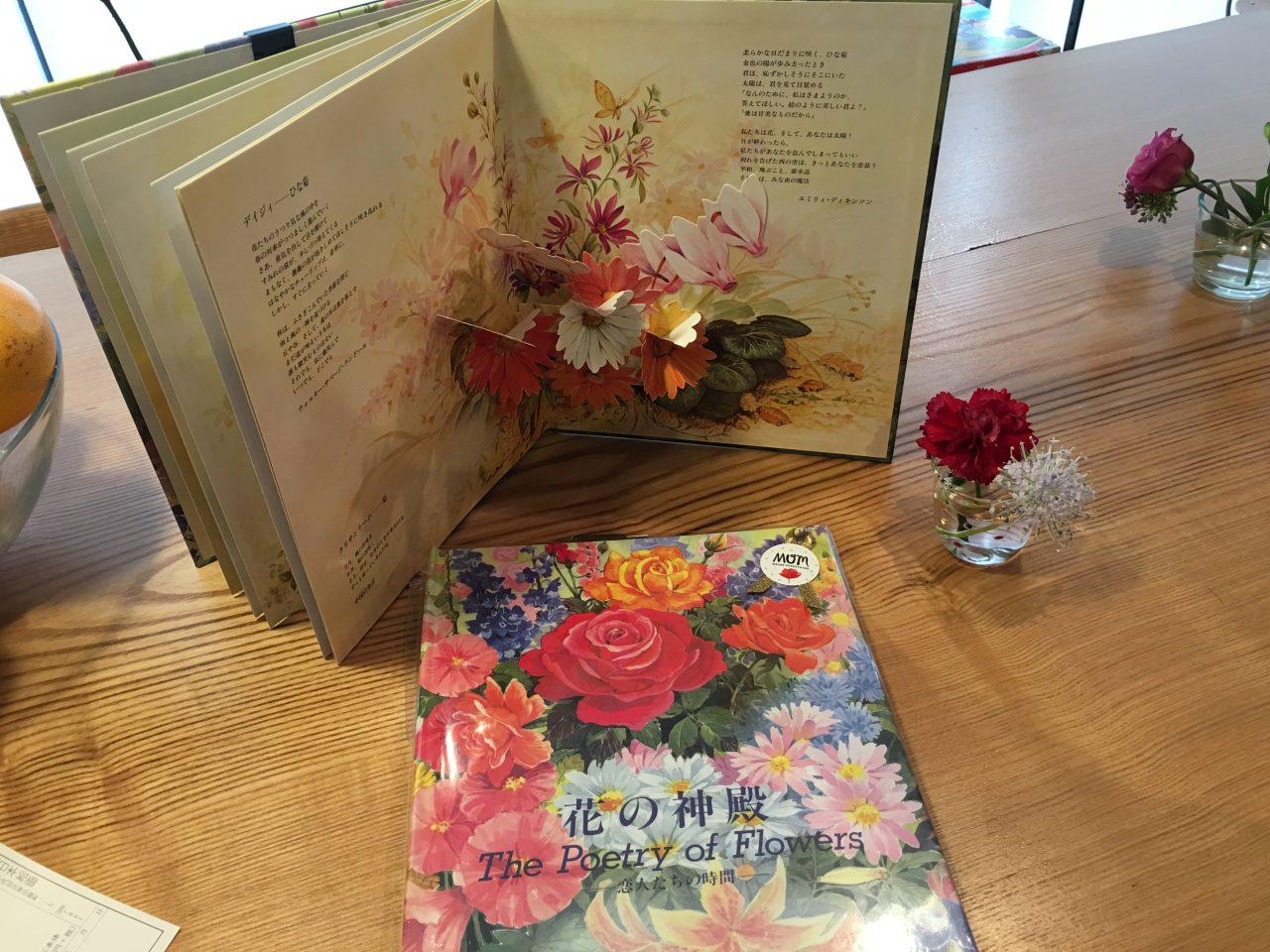 「母の日に絵本を贈ろう!」ALTANAギフトbooks