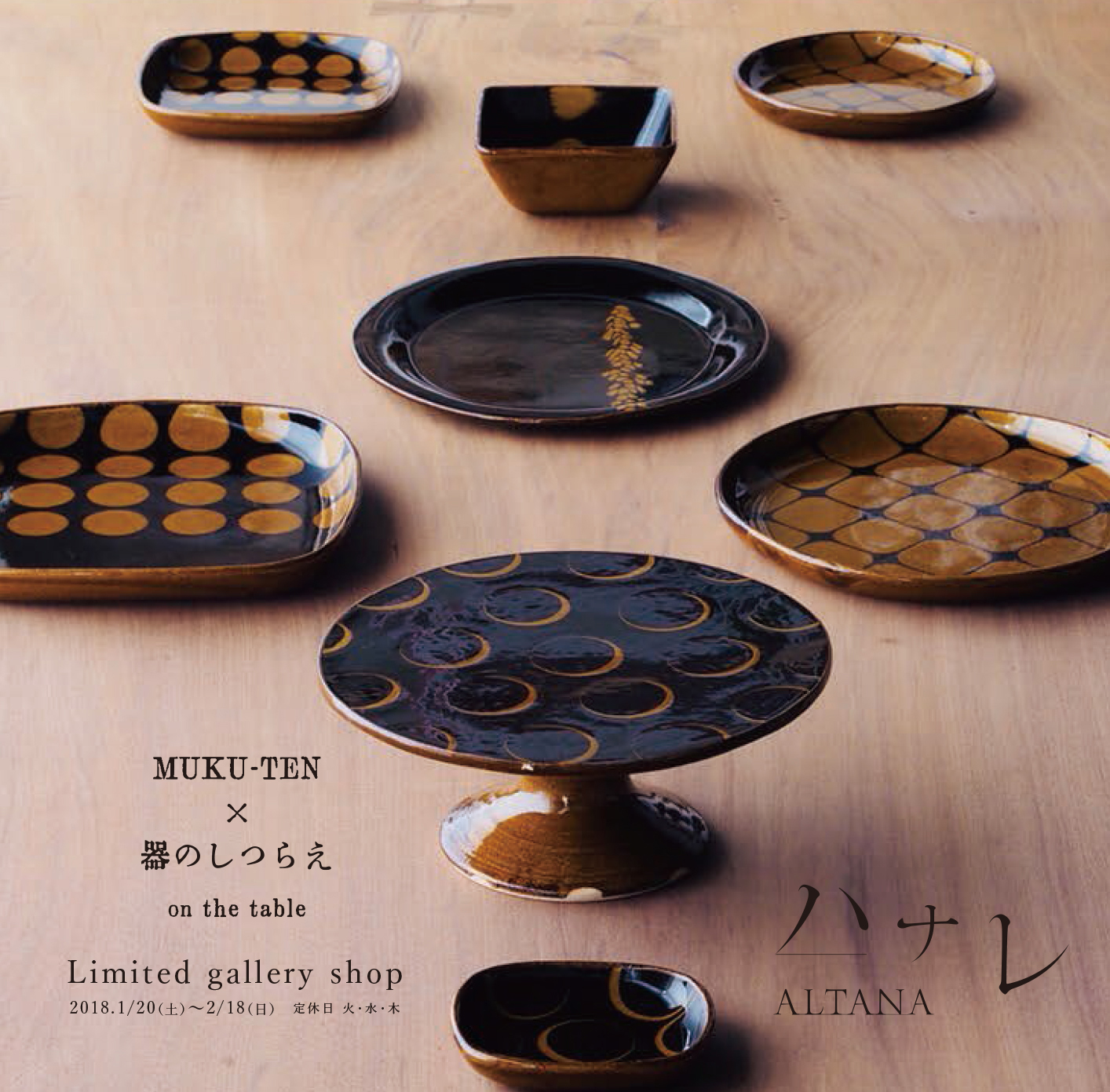 (終了)Limited gallery shop 2018.1/2 - 2/18