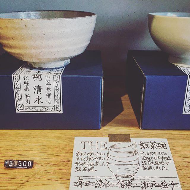 日本の陶磁器5大産地で作られたまったく同じ形状の飯茶碗。 THE 飯茶碗 2,300yen+TAX